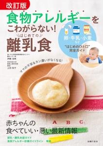 改訂版 食物アレルギーをこわがらない! はじめての離乳食 Book Cover
