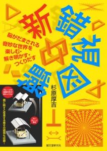 新 錯視図鑑 Book Cover