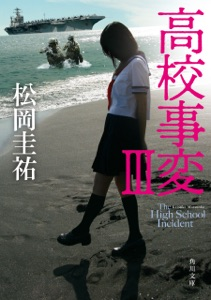 高校事変 III Book Cover