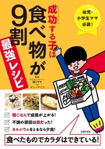 成功する子は食べ物が9割 最強レシピ Book Cover