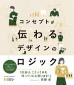 コンセプトが伝わるデザインのロジック Book Cover