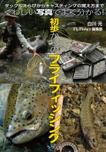 初歩からのフライフィッシング Book Cover