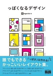 っぽくなるデザイン 誰でもできるかっこいいレイアウト集 Book Cover