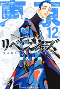 東京卍リベンジャーズ(12) Book Cover