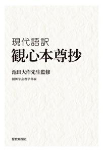 池田大作先生監修 現代語訳 『観心本尊抄』 Book Cover