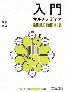 入門マルチメディア[改訂新版] Book Cover