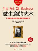 读美文库——做生意的艺术 Book Cover