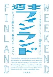 週末フィンランド~ちょっと疲れたら一番近いヨーロッパへ Book Cover