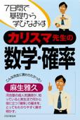 7日間で基礎から学びなおす カリスマ先生の数学・確率 Book Cover