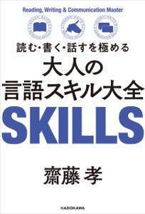 読む・書く・話すを極める 大人の言語スキル大全 Book Cover