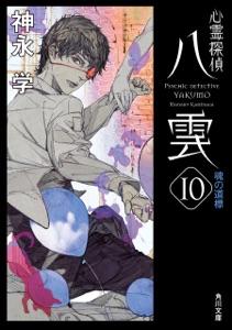 心霊探偵八雲10 魂の道標 Book Cover