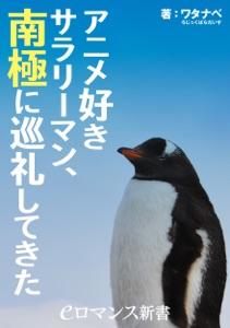 アニメ好きサラリーマン、南極に巡礼してきた Book Cover