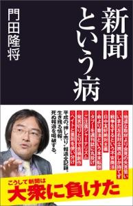 新聞という病 Book Cover