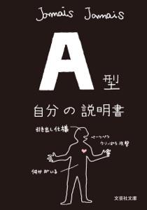 A型自分の説明書 Book Cover