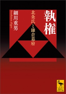 執権 北条氏と鎌倉幕府 Book Cover