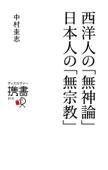 西洋人の無神論 日本人の無宗教