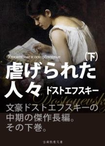 虐げられた人々(下) Book Cover