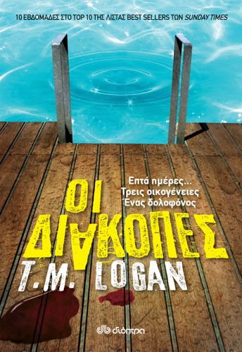 TM Logan - Οι διακοπές