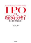IPOの経済分析―過小値付けの謎を解く Book Cover