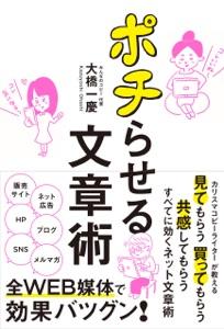 ポチらせる文章術 Book Cover