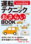 運転テクニックおさらいBOOK 新版 Book Cover