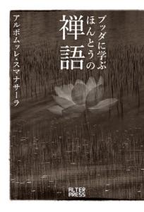 ブッダに学ぶ ほんとうの禅語 Book Cover