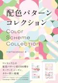 配色パターン コレクション Book Cover