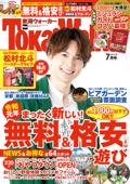 TokaiWalker東海ウォーカー2019年7月号 Book Cover