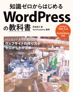 知識ゼロからはじめるWordPressの教科書 Book Cover