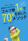 マンガで身につく! 普通のビジネスマンがゴルフ歴たった1年でスコア70台を出したメソッド。 Book Cover