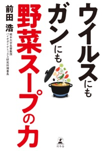 ウイルスにもガンにも野菜スープの力 Book Cover