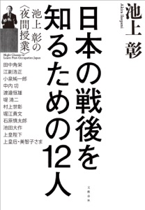 日本の戦後を知るための12人 池上彰の<夜間授業> Book Cover