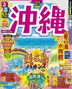 るるぶ沖縄'21 Book Cover