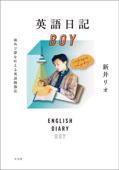 英語日記BOY Book Cover