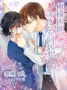 俺様医師とキケンな同居!? Book Cover