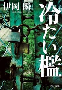 冷たい檻 Book Cover