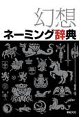 幻想ネーミング辞典 Book Cover