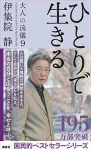 ひとりで生きる 大人の流儀9 Book Cover