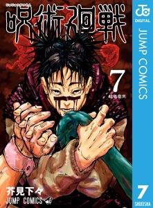 呪術廻戦 7 Book Cover