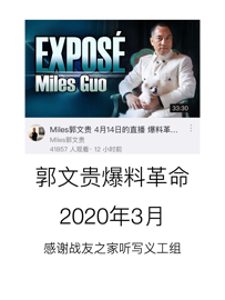 郭文贵爆料革命 2020年3月