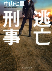 逃亡刑事 Book Cover