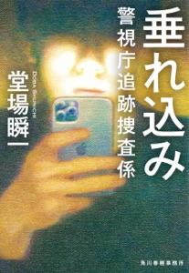 垂れ込み 警視庁追跡捜査係 Book Cover