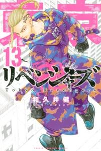 東京卍リベンジャーズ(13) Book Cover