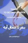 سفر تا اعماق آینه
