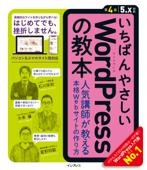 いちばんやさしいWordPressの教本 第4版 5.x対応 人気講師が教える本格Webサイトの作り方 Book Cover