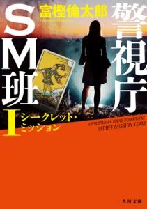 警視庁SM班I シークレット・ミッション Book Cover
