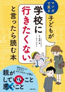 子どもが学校に行きたくないと言ったら読む本 Book Cover