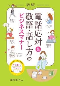 新版 電話応対&敬語・話し方のビジネスマナー Book Cover
