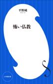 怖い仏教(小学館新書) Book Cover