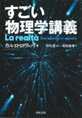 すごい物理学講義 Book Cover